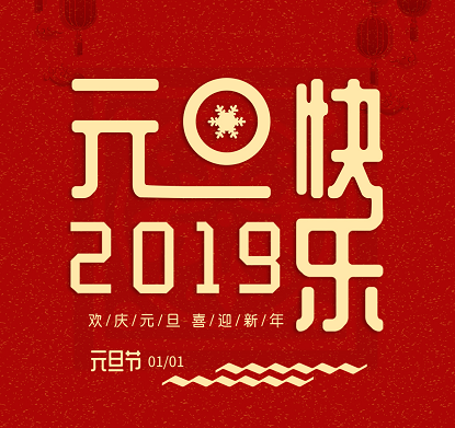 河南省人类遗传资源中心干细胞库,庆元旦,喜迎新年