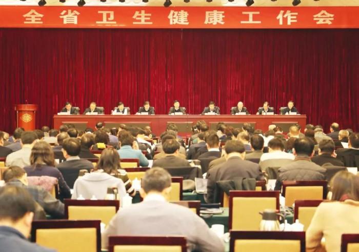 2019,全省卫生健康,工作会议,郑州