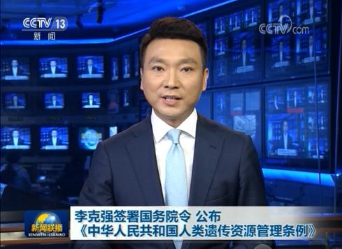 李克强,国务院令 ,《中华人民共和国人类遗传资源管理条例》