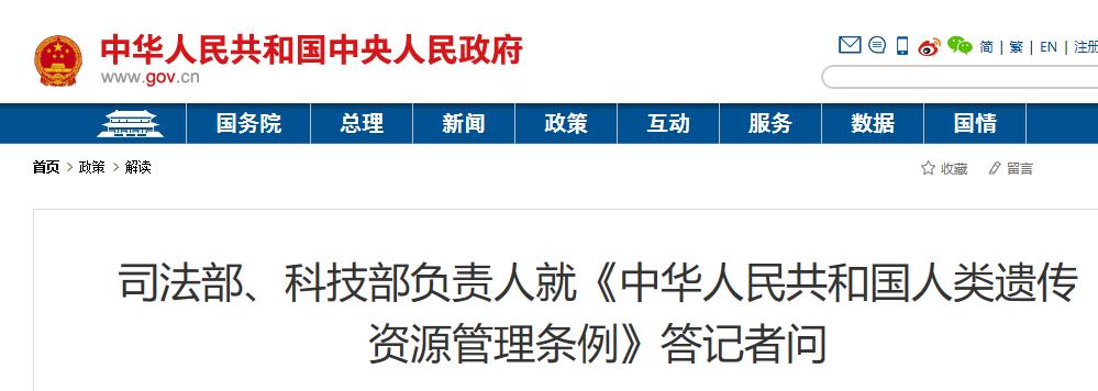 司法部,科技部,《中华人民共和国人类遗传资源管理条例》