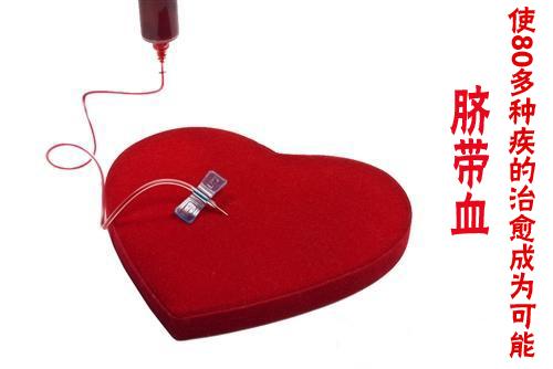 脐带血、脐带血库、脐带血干细胞治疗