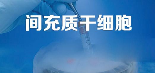 间充质干细胞,治疗免疫疾病,潜力大,应用前景广