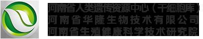 河南省干细胞资源库
